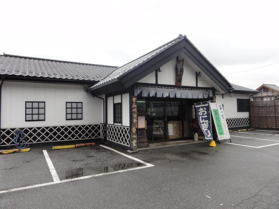 喜八堂 千葉県関宿本店