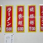 宝来軒 中央町店 - シンプル・イズ・ベスト!!