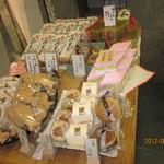 山長 - 和菓子もいっぱい!
