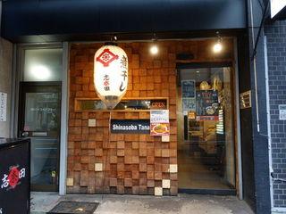 九十九里煮干つけ麺 志奈田 - 外観