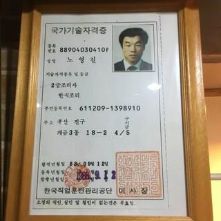 『韓国国家調理士免許』を取得している店主自ら腕を振います