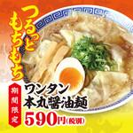 大志軒 - ワンタン本丸醤油