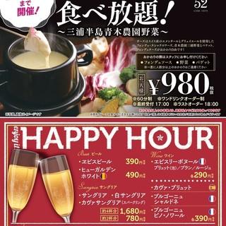 11/25~12/19平日限定チーズフォンデュ食べ放題!!