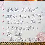 レ クルール - 添え書き ( ランチ・コース ) 2019/11/15