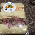 厚切りサンドイッチのお店 ことにサンド - ハーフ&ハーフ