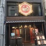 120245188 - 古民家個室の鶏酒場 ハングリーチキン(東京都千代田区神田鍛冶町)外観