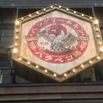 古民家個室の鶏酒場 ハングリーチキン - 古民家個室の鶏酒場 ハングリーチキン(東京都千代田区神田鍛冶町)外観