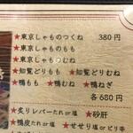 古民家個室の鶏酒場 ハングリーチキン - 古民家個室の鶏酒場 ハングリーチキン(東京都千代田区神田鍛冶町)メニュー