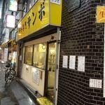 牛丼専門サンボ - お店の前