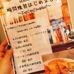 TOKYO BEER HALL -
