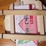 味の山正 - ③竹とゴムでプレス