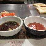 ステーキハウス小坂 - 二種類のソース(ポン酢・チリソース)