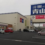 ゆず庵 - ゆず庵 福山王子店の近くには洋服の青山にあります(2019.11.22)