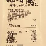 ゆず庵 - レシート(2019.11.22)