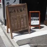 松井製麺所 -
