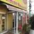 中華そば殿 - 店の入口