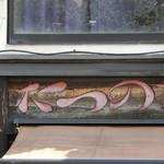 めん処 樹 - 木彫りの荘厳な看板