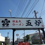田主丸ラーメン 五炉 -