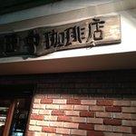 田中珈琲店 - 夜の雰囲気