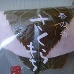 創作和菓子 和匠 坂本 - 140円のしあわせ。。。さくらもち