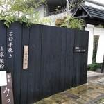 蕎麦 みづ乃 - 外観1