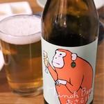 120291387 - ◆箕面ビール(おさるIPA) 880円