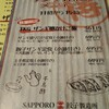 SAPPORO餃子製造所 札幌BRIDGE店