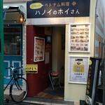 大岡山のベトナム料理 ハノイのホイさん - 店構え