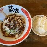 蔵造 - 濃厚汁なし坦々麺650円&ごはん小100円