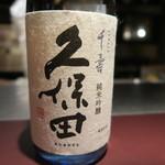 赤坂 渡なべ - 久保田 千壽 純米吟醸