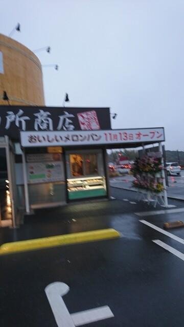 田所 商店 酒々井