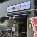 珉珉 - 珉珉 天下茶屋店