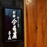 新宿 今井屋本店 - 入口
