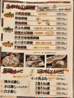 地魚料理 まるさん屋 -