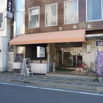 Vintage with Restaurant - 2012/03/13撮影
