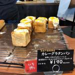 ブーランジェリー ニコ - ぶっちゃけ普通のカレーパンのパン粉って、ポロポロ落ちるしめんどくさくない?そんな人にも、このパン粉なしで四角いパンに詰まったカレーパンはおススメです