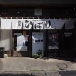 120335390 - お店の外観