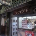 福住 フライケーキ - お店 外観