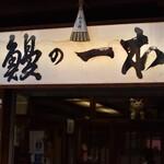 京極かねよ -