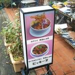 ピッキーヌ - カオソイ…写真だとボリュームありますが(^_^;) 実際は深皿?スープボール?の盛り付けがスカスカで全く別物でしたょ…(´Д⊂グスン
