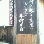 坪乃庵 -