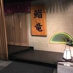 鮨竜 - 外観写真: