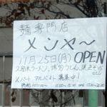 麺専門店 メンヤ - 麺専門店メンヤ(愛知県岡崎市)食彩品館.jp撮影