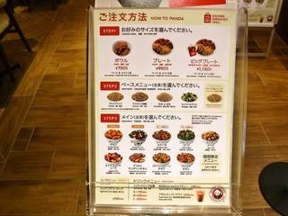 パンダ エクスプレス  SAKURA MACHI 熊本店