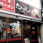 たかばしラーメン - 店舗外観