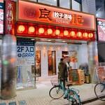 良記 餃子酒場 -