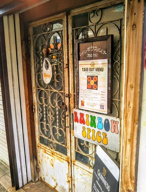 レインボウスパイス - 扉の古ぼけ具合とロゴのカラフルさが70年代サイケデリック!