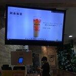 阿楽制茶 -
