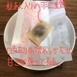 なかむら - 絹のしらべ 650円