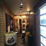黒毛和牛と日本酒 個室居酒屋 和み家 -